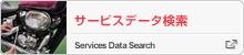 サービスデータ検索