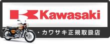 カワサキ正規取扱店